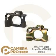 ◎相機專家◎ easyCover 金鐘套 Sony A9 II A7R IV 適用 果凍 矽膠 防塵套 保護套 公司貨