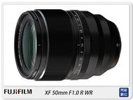 【銀行刷卡金+樂天點數回饋】現貨! FUJIFILM 富士 XF 50mm F1.0 R WR 定焦人像鏡(50 F1,公司貨)