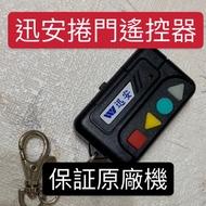 迅安捲門遙控器原廠機(全新)附電池現貨