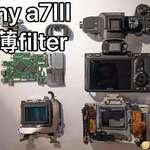 SONY A72 A7m3 A7R2 A7c A7R3 A7S2 A73 A9 改裝 薄FILTER THIN FILTER