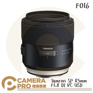 ◎相機專家◎ 回函送禮 Tamron 騰龍 SP 85mm F1.8 DI VC USD F016 定焦鏡 公司貨