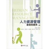 人力資源管理:基礎與應用(二版) 吳秉恩 華泰 9789576099878