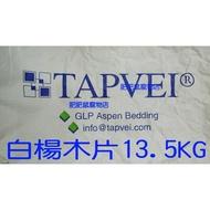 歐洲TAPVEI 實驗室 低塵白楊木屑 13.5KG