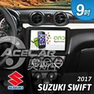 【奧斯卡 AceCar】SD-1 9吋 導航 安卓  專用 汽車音響 主機(適用於鈴木 SWIFT 17年式後)