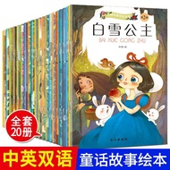 【20 Books Set READY STOCK】 Chinese and English Bilingual Fairy Tales Snow White Children Kids Bed Time Story Books