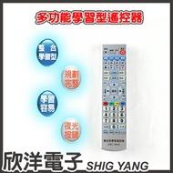 ※ 欣洋電子 ※ 多功能學習型遙控器(URC-4001) 電漿/液晶/機上盒/DVD/音響