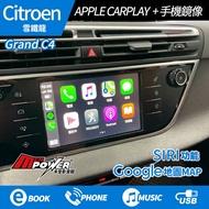 【免費安裝】雪鐵龍 Citroen Grand C4 CARPLAY Android auto手機鏡像【禾笙影音館】