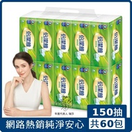 倍潔雅超質感抽取式衛生紙150抽x60包/箱(T1A5BY-P2)