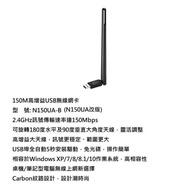 新風尚潮流 【N150UA-B】 TOTOLINK 150Mbps 高增益 USB 無線網卡