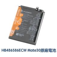 含稅價【送3大好禮】華為 Mate20 Mate10 Pro P20 Pro 原廠電池 HB436486ECW