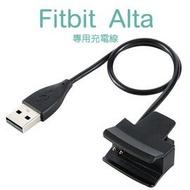 美人魚【充電線】Fitbit Alta 時尚健身手環專用充電線/智慧手錶/藍芽智能手表充電線/充電器