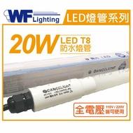 舞光 LED T8 20W 6500K 白光 全電壓 4尺 IP65 防水日光燈管 廣告燈管_WF520202