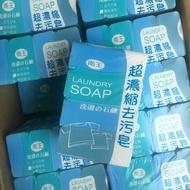 南王皂 二代超濃縮去污皂