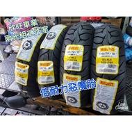 板橋 倍耐力 惡魔胎 120/70-13 130/70-13 120/70/13 130/70/13 含安裝DIABLO
