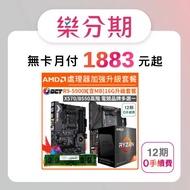 【DCT】R9-5900X+MB+16G -DCT 處理器加強升級套餐CH-A7AMD  R9 5900X/  X570 PLUS華碩、微星隨機出貨…可指定/ 芝奇 幻光戟 DDR4-3200