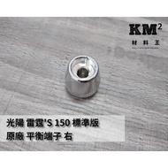 材料王*光陽 雷霆'S 150 標準版 原廠 平衡端子 右*