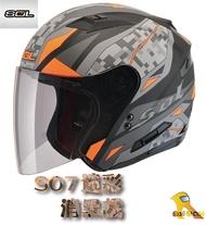 ~任我行騎士人身部品~SOL SO7 SO-7 迷彩 消黑橘 CAMO 3/4罩 內藏墨鏡 LED燈 安全帽