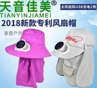 風力可調男女大帽檐防護帽usb充電帶風扇充電太陽能風扇帽子  魔法鞋櫃