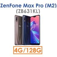 【高雄小港】華碩 ASUS ZenFone Max Pro M2(ZB631KL) 6.3吋 4G/128G電力怪獸手機