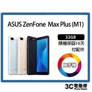 💯【二手】ASUS ZenFone Max Plus (M1) ZB570TL 附配件