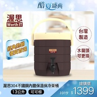 【渥思】304不鏽鋼內膽保溫保冷茶桶-13公升-可可棕(茶桶.保溫.不鏽鋼)