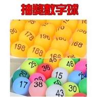 [達達3C] Y532-50 1-50號尾牙抽獎數字球 數字乒乓球 聚會 抽獎數字球 抽獎球 賓果球 開獎球 號碼球 數字球 尾牙小物