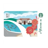 Starbucks 台灣星巴克 澎湖風情隨行卡 PENGHU 菊島 二崁古厝 雙心石滬 澎湖門市限定