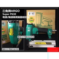 ARGO 三角牌 Super P630 有/無頭 兩用氣動蚊釘槍