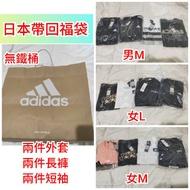 現貨,免運 adidas 愛迪達 2020 日本帶回福袋