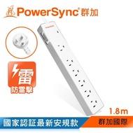 【PowerSync 群加】防雷擊一開六插雙色延長線/1.8m(TPS316GN9018)