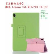 美人魚【荔枝紋皮套】聯想 Lenovo Tab M10/P10 10.1吋 側掀/書本式翻頁/保護套/支架斜立