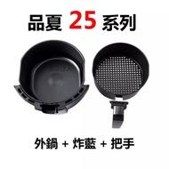 品夏氣炸鍋配件(現貨)最後一組促銷炸籃(2.5L)外鍋(3.5L)
