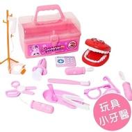 兒童醫生玩具套裝 仿真牙齒醫具 工具箱牙醫 護理箱 扮家家酒