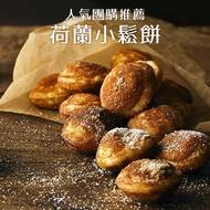 迷你小鬆餅/荷蘭小鬆餅 美味甜點500g/袋
