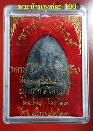 พระปิดตาเนื้อผงใบลาน หลวงปู่โต๊ะ วัดประดู่ฉิมพลี กรุงเทพ ปลุกเสก 3 ไตรมาส ปี2521-2523
