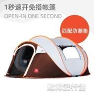 1秒速開帳篷戶外3-4人全自動免搭5-8人加厚防雨防曬露營室內帳篷SUPER 全館特惠9折