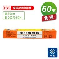 ★★免運費★★ 南亞PVC保鮮膜 家庭用 (30cm*200尺) (60支)