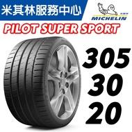 米其林 JK輪胎館 輪胎 MICHELIN 米其林輪胎 Pilot Super Sport PSS 305/30/20