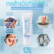 เจลล้างมือ 2 ชิ้น เจลล้างมือแอลกอฮอล์ เจลล้างมือกิฟฟารีน แอลกอฮอล์ 75% เจลล้างมือราคาส่ง ดูแลมือของคุณ ไม่เหนียวเหนอะหนะ
