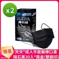 【天天】成人平面醫療口罩-隕石黑30入*兩盒組(雙鋼印)