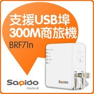 Sapido BRF71n 300M3G/4G內建可折式插頭無線分享器