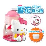 【HELLO KITTY】可愛凱蒂貓手動DIY雪花刨冰機