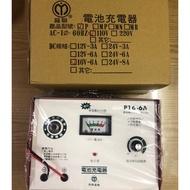 ❤️ 充電機 機車 汽車 充電器 電池充電器 110V 16V-6A 麻聯 電池