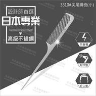 3310#日本爵匠高級不鏽鋼尖尾梳-單支(抗靜電)[54339]設計師專業首選