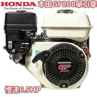 【阿娟農機五金】 HONDA 本田 GP200 慢速引擎 噴霧機引擎 6.5HP 免運費