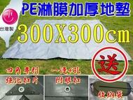 【珍愛頌】A3030 加厚PE淋模防水地墊 送收納袋 300X300cm 台製 地布 防水墊 防潮墊 帳篷 野餐墊 邊布