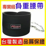 【Fitek健身網】☆負重腰帶☆槓片訓練腰帶☆雙槓撐體、單槓引體向上加重配件㊣台灣製㊣