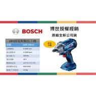 胖達人五金  BOSCH 德國 BOSCH 博世  18V GDS 250-LI  鋰衝擊電扳手機 (空機)