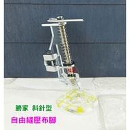 【松芝拼布坊】勝家 斜針型 縫紉機《6200或9200系列》自由縫壓布腳6233、6234、6238、9123、9210