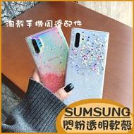 (附掛繩)三星 Note 10+ Note10 S20 ultra S10+ Note9 Note8 閃粉亮片 保護殼 S20手機殼 全包邊透明殼 素色亮麗